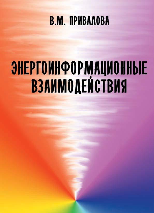 Впривалова метод вихревых энергетических образований